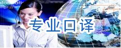 北京翻译公司-口译