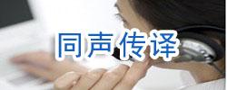 北京翻译公司-同声传译