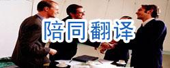 北京翻译公司-陪同翻译