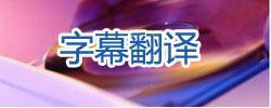 北京翻译公司-字幕翻译