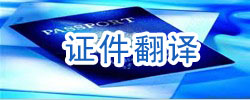 北京翻译公司-证件翻译