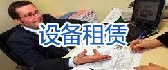 北京翻译公司-设备租赁